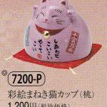 彩絵まねき猫カップ(桃
