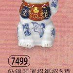染錦開運招福招き猫(左手上げ・2.5号)
