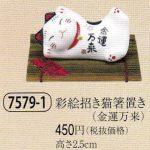 彩絵招き猫箸置き(金運万来)