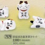 彩絵招き猫箸置きセット