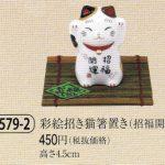 彩絵招き猫箸置き(招福開運)