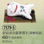 彩絵招き猫箸置き(満願成就)