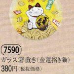 ガラス箸置き(金運招き猫)