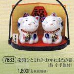 染錦ひとまねき・おかねまねき猫(鈴・小手籠付)