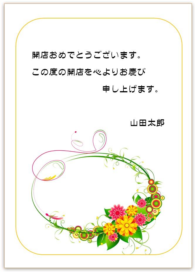 メッセージカード3