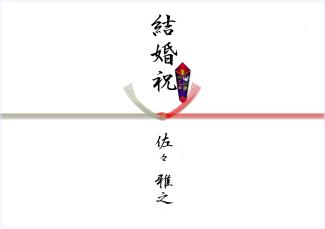 熨斗(結び切り)のイメージ