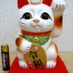 令和招き猫(平成・令和シリーズ)