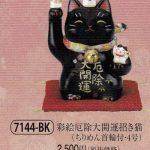 彩絵厄除大開運招き猫(ちりめん首輪付・4号)