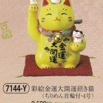 彩絵金運大開運招き猫(ちりめん首輪付・4号)