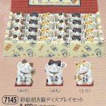 彩絵招き猫ディスプレイセット