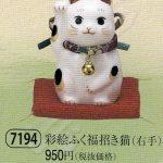 彩絵ふく福おねがい猫(右手)