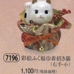 彩絵ふく福巾着招き猫(右手・小)