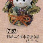 彩絵ふく福巾着招き猫(左手・小)