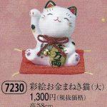 彩絵お金まねき猫(大)