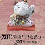 彩絵人まねき猫(大)
