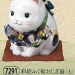 彩絵ふく福おねがい猫(大)
