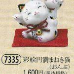 彩絵円満まねき猫(おんぶ)