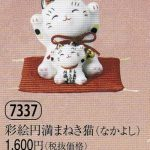 彩絵円満まねき猫(なかよし)