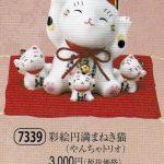 彩絵円満まねき猫(やんちゃトリオ)
