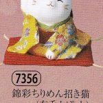 錦彩ちりめん招き猫(右手上げ・小)