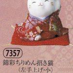 錦彩ちりめん招き猫(左手上げ・小)