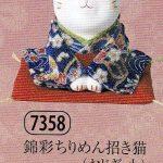 錦彩ちりめん招き猫(おじぎ・小)
