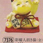 彩耀人招き猫(金)