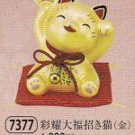 彩耀大福招き猫(金)