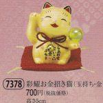 彩耀お金招き猫(玉持ち・金)