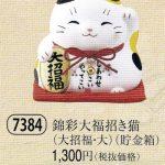 錦彩大福招き猫(大招福・大)(貯金箱)
