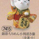 錦彩ちりめん小判招き猫(金運・小)