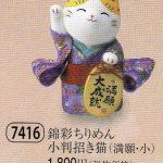錦彩ちりめん小判招き猫(満願・小)