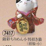 錦彩ちりめん小判招き猫(招福・小)