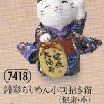 錦彩ちりめん小判招き猫(健康・小)