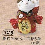 錦彩ちりめん小判招き猫(良縁)