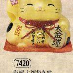 彩耀大福招き猫(大金運・特大)(貯金箱)
