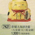 彩耀大福招き猫(大金運・大)(貯金箱)