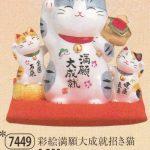 彩絵満願大成就招き猫