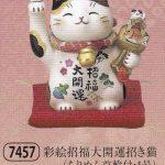 彩絵招福大開運招き猫(ちりめん首輪付・4号)