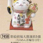 彩絵招福大開運招き猫(ちりめん首輪付・3号)