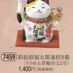 彩絵招福大開運招き猫(ちりめん首輪付・2.5号)