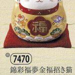 錦彩福夢金福招き猫(福・小)(貯金箱)
