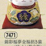 錦彩福夢金福招き猫(緑・小)(貯金箱)