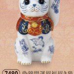 染錦開運招福招き猫(手長左手上げ・4.5号)