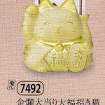 金爛大当り大福招き猫(宝くじ入れ貯金箱)