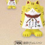 錦彩ぴょんニャン招き猫(とら)