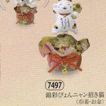 錦彩ぴょんニャン招き猫(巾着・お金)