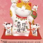 彩絵金運来福招き猫(特大9号)(貯金箱)