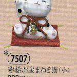 彩絵お金まねき猫(小)
