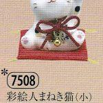 彩絵人まねき猫(小)